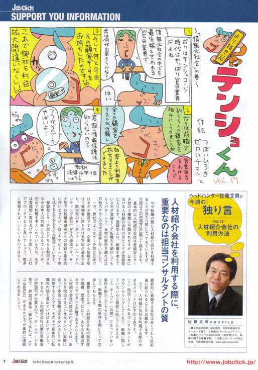 2005年5月30日発刊号 Job Click/ジョブクリック (廣済堂) 掲載記事