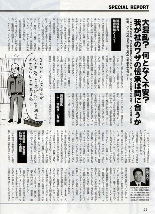 2005年5月31日発売号 週刊SPA!(扶桑社) 掲載記事