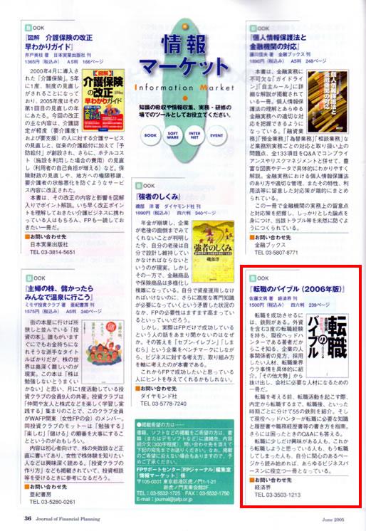 2005年6月 1日発売号 FPジャーナル(日本FP協会) 掲載記事