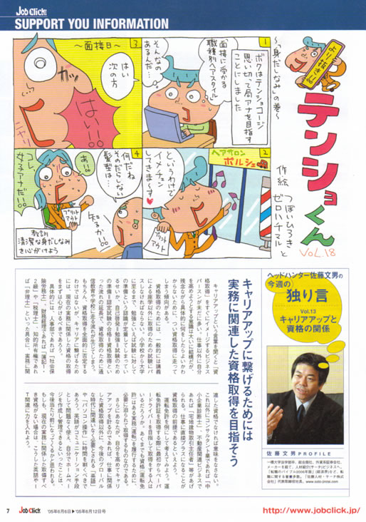 2005年6月6日発刊号 Job Click/ジョブクリック (廣済堂) 掲載記事