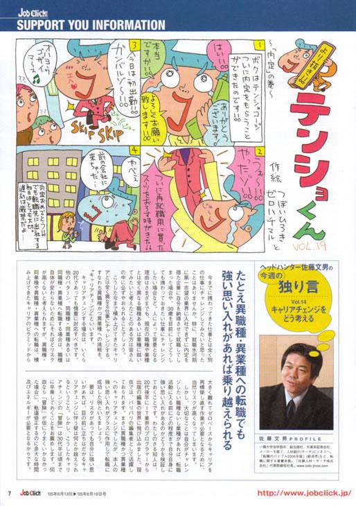 2005年6月13日発刊号 Job Click/ジョブクリック (廣済堂) 掲載記事
