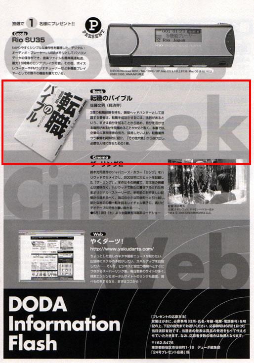 2005年6月15日発売号 DODA(学生援護会) 掲載記事