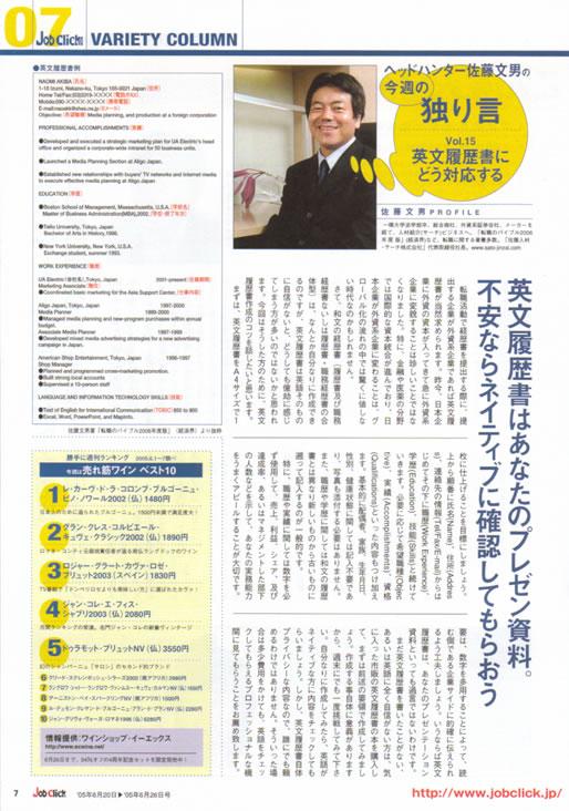 2005年6月20日発刊号 Job Click/ジョブクリック (廣済堂) 掲載記事