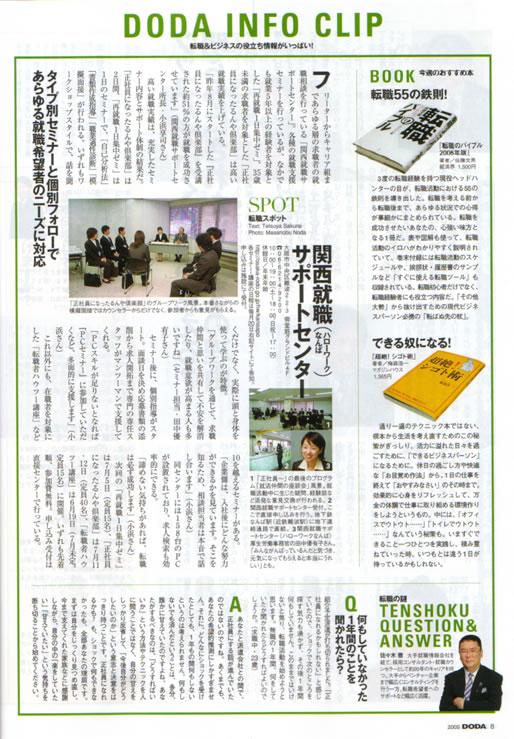 2005年6月22日発売号 DODA [関西版](学生援護会) 掲載記事