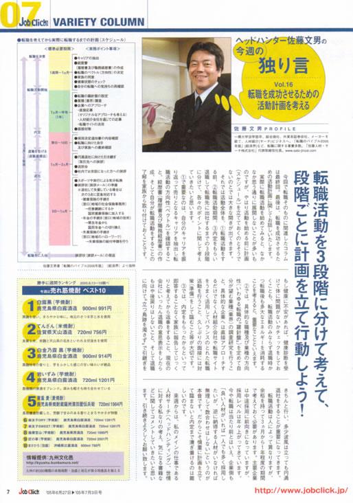 2005年6月27日発刊号 Job Click/ジョブクリック (廣済堂) 掲載記事