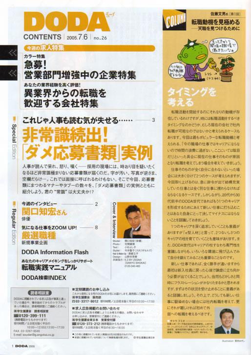 2005年6月29日発売号 DODA(学生援護会) 掲載記事