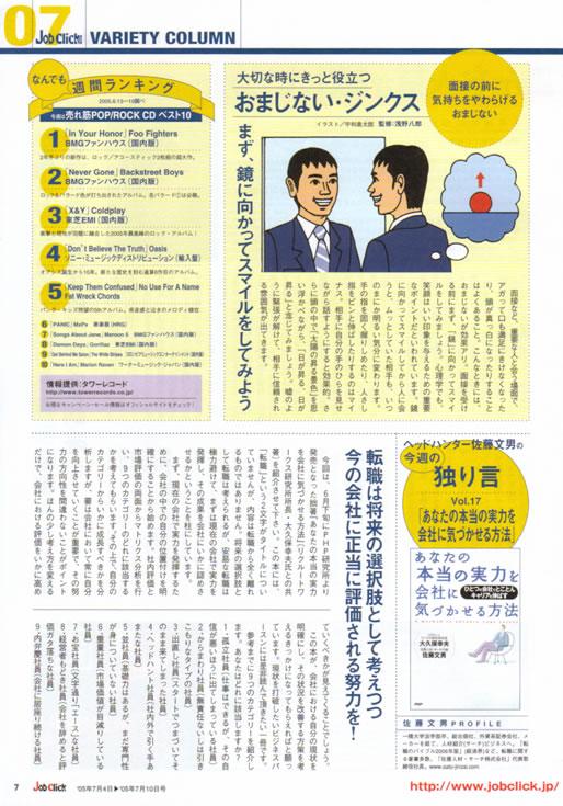 2005年7月 4日発刊号 Job Click/ジョブクリック (廣済堂) 掲載記事