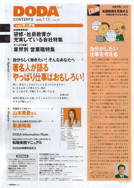 2005年7月 6日発売号 DODA(学生援護会) 掲載記事