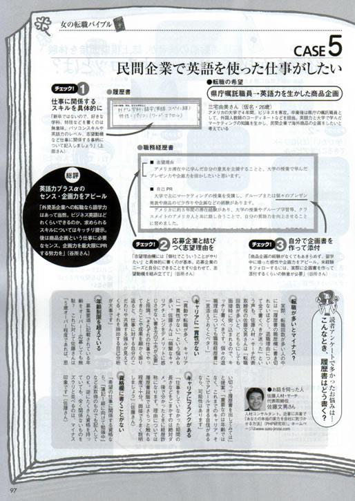 2005年7月 7日発売号 日経WOMAN(日経ホーム出版社) 掲載記事
