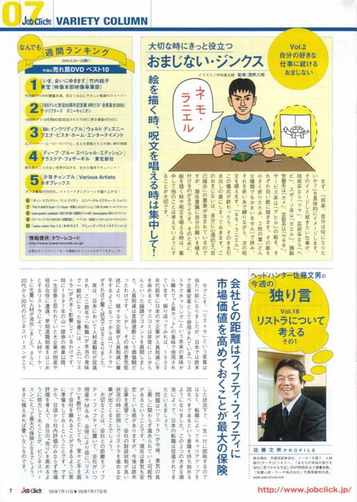 2005年7月11日発刊号 Job Click/ジョブクリック (廣済堂) 掲載記事