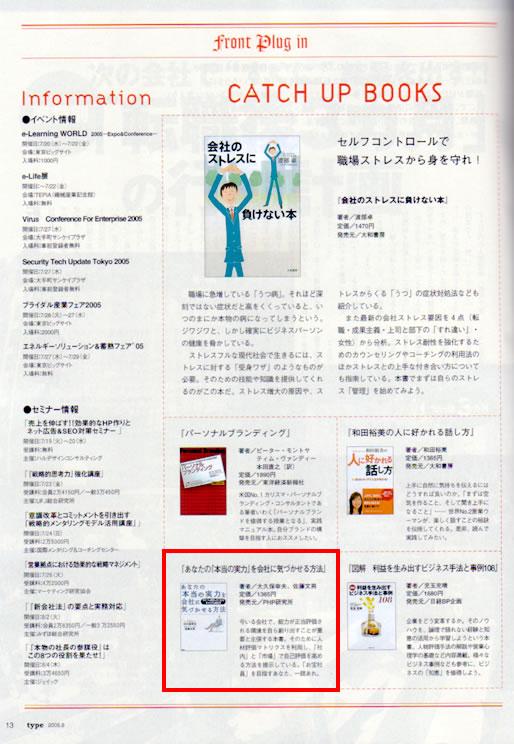 2005年7月12日発売号 TYPE(キャリアデザインセンター) 掲載記事