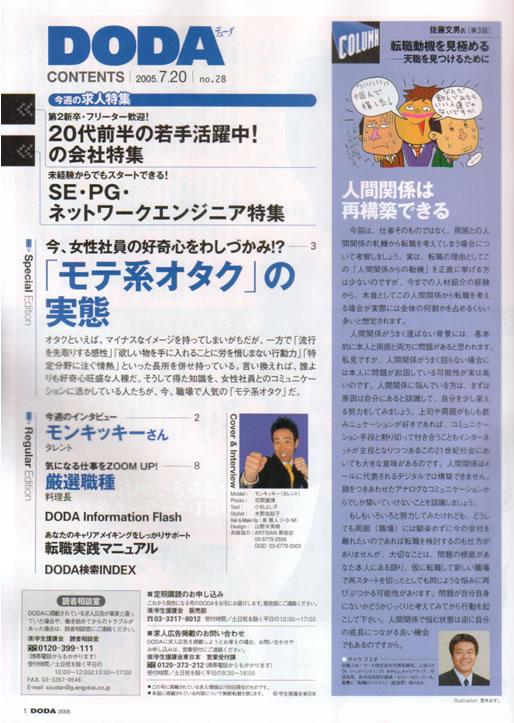 2005年7月13日発売号 DODA(学生援護会) 掲載記事