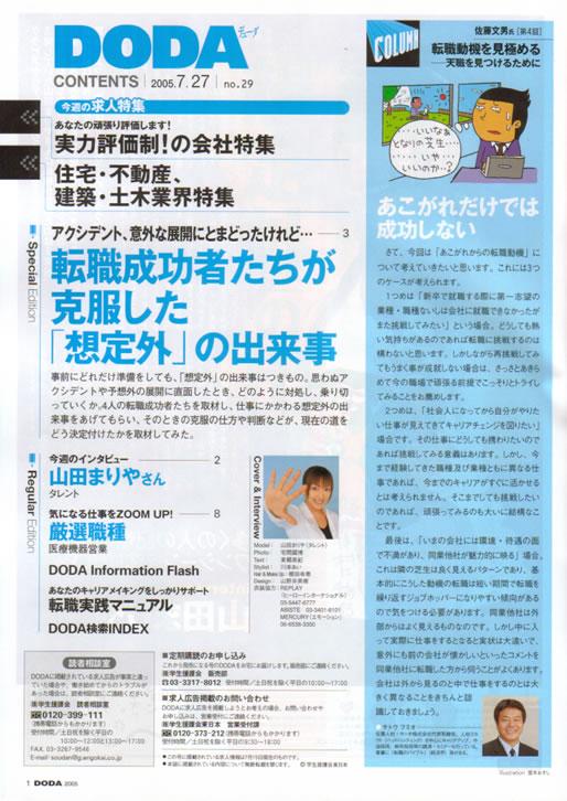 """2005年7月20日発売号 DODA(学生援護会) 掲載記事>DODA(学生援護会)</a></td> </tr> <tr> <th>7月18日発刊号</th> <td><a class=""""fancybox-inline"""" href="""