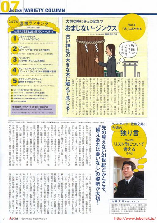 2005年7月25日発刊号 Job Click/ジョブクリック (廣済堂) 掲載記事