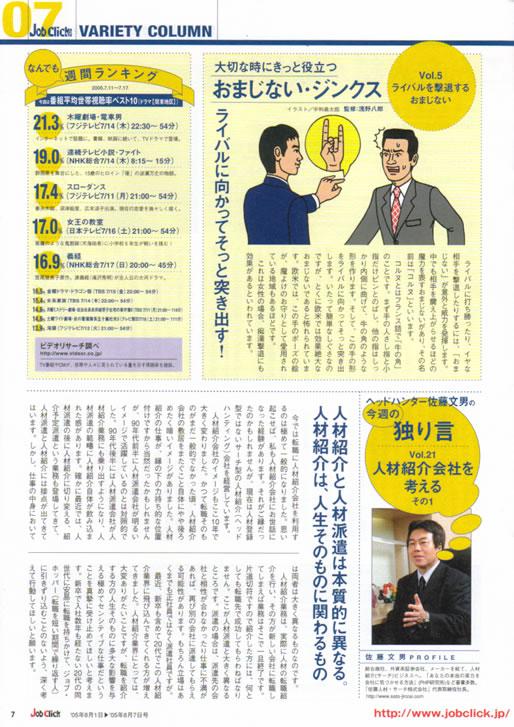 2005年8月 1日発刊号 Job Click/ジョブクリック (廣済堂) 掲載記事