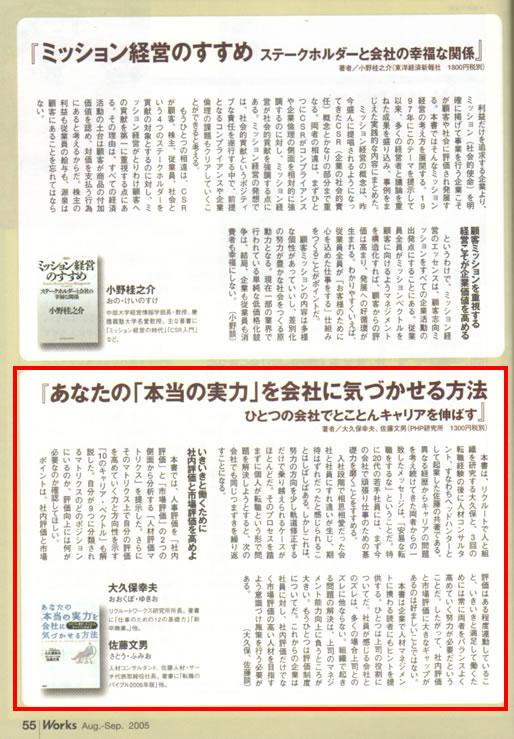 2005年8月11日発刊号 Works(リクルート) 掲載記事