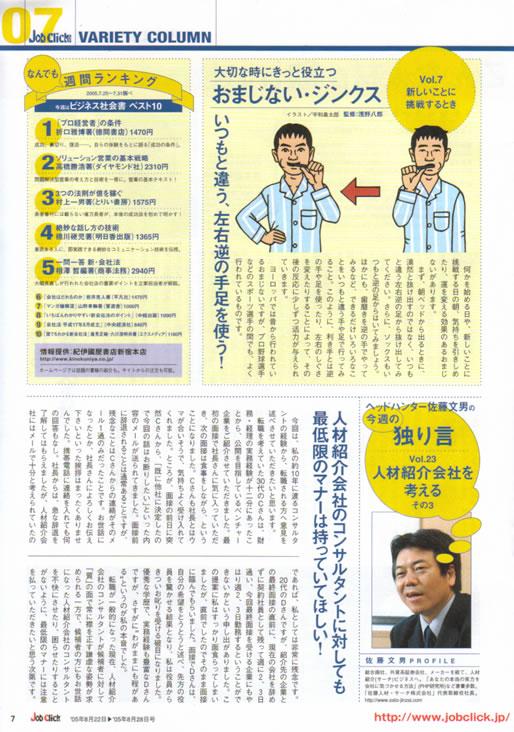 2005年8月22日発刊号 Job Click/ジョブクリック (廣済堂) 掲載記事