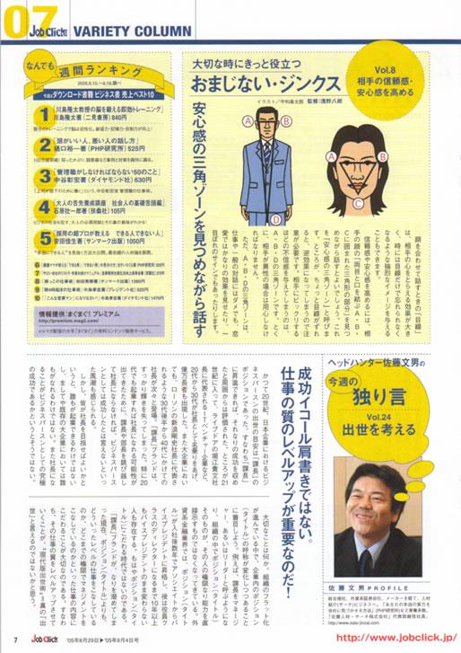 2005年8月29日発刊号 Job Click/ジョブクリック (廣済堂) 掲載記事