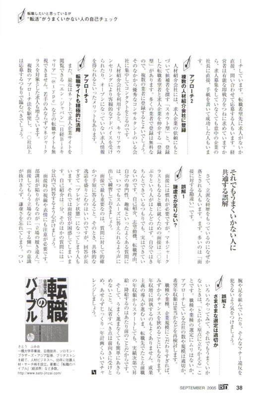 """2005年9月 3日発売号 月刊ビジネスデータ(日本実業出版社) 掲載記事>月刊ビジネスデータ(日本実業出版社)</a></td> </tr> <tr> <th>8月30日発売号</th> <td><a class=""""fancybox-inline"""" href="""
