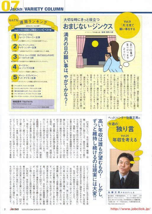 2005年9月 5日発刊号 Job Click/ジョブクリック (廣済堂) 掲載記事
