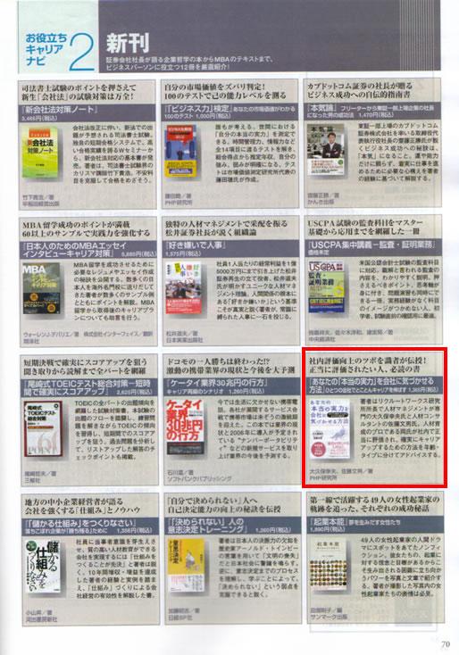 2005年9月10日発売号 日経キャリアマガジン(日経人材情報) 掲載記事