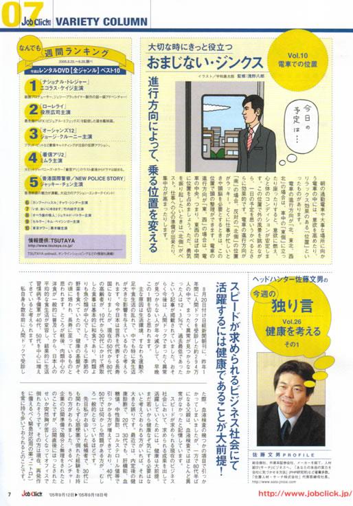 2005年9月12日発刊号 Job Click/ジョブクリック (廣済堂) 掲載記事