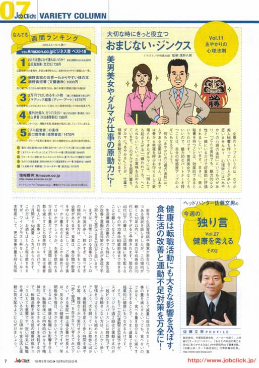 2005年9月19日発刊号 Job Click/ジョブクリック (廣済堂) 掲載記事