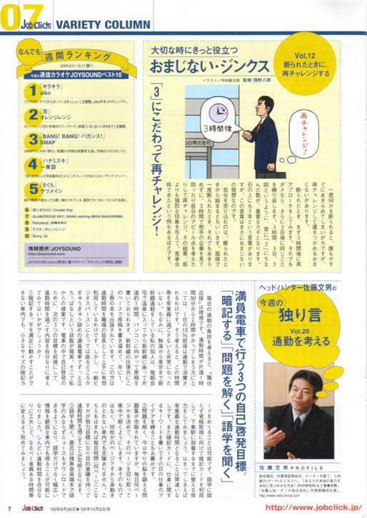 2005年9月26日発刊号 Job Click/ジョブクリック (廣済堂) 掲載記事