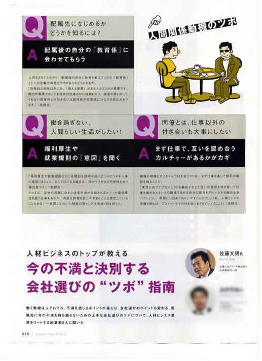 2006年10月24日発売号 エンジニアtype(株式会社キャリアデザインセンター) 掲載記事