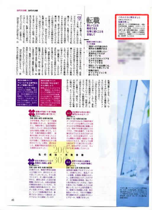 2006年11月 7日発売号 日経WOMAN(日経ホーム出版社) 掲載記事