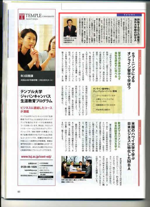 2006年11月10日発売号 日経キャリアマガジン(日経HR) 掲載記事