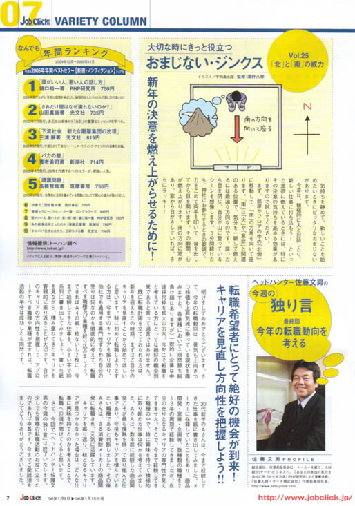 2006年1月 9日発刊号 Job Click/ジョブクリック (廣済堂) 掲載記事