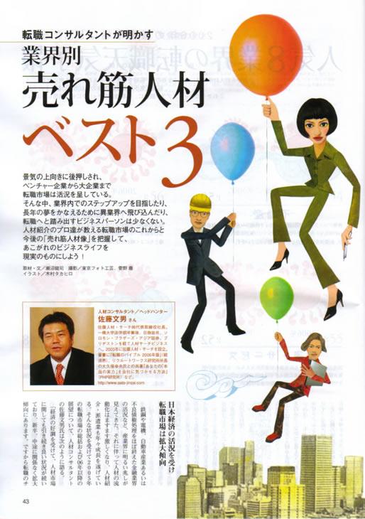 2006年1月10日発売号 日経キャリアマガジン(日経人材情報) 掲載記事