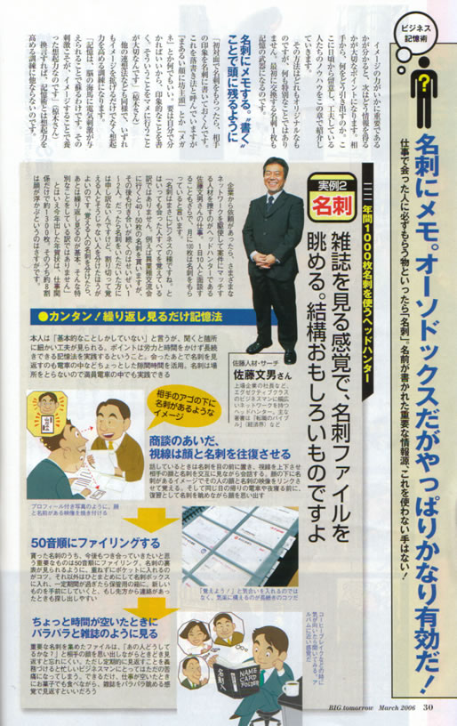 2006年1月25日発売号 BIG Tomorrow (青春出版社) 掲載記事