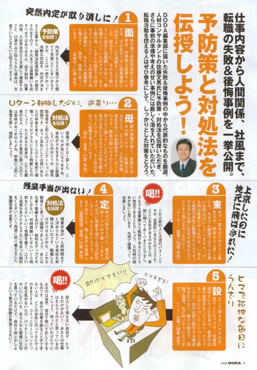 2006年 2月 8日発売号 DODA(学生援護会) 掲載記事