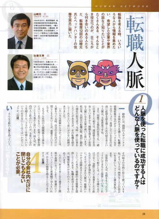 2006年3月10日発売号 日経キャリアマガジン(日経人材情報) 掲載記事