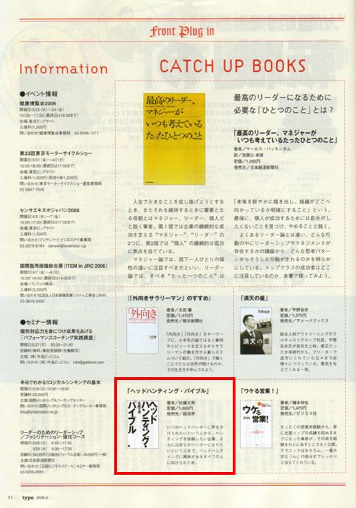2006年3月14日発売号 TYPE(キャリアデザインセンター) 掲載記事