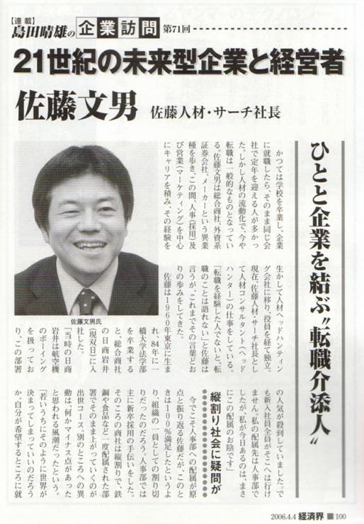 2006年3月21日発売号 経済界(経済界) 掲載記事