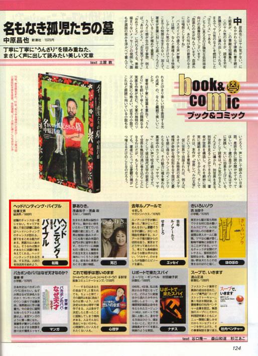 2006年3月21日発売号 週刊SPA!(扶桑社) 掲載記事
