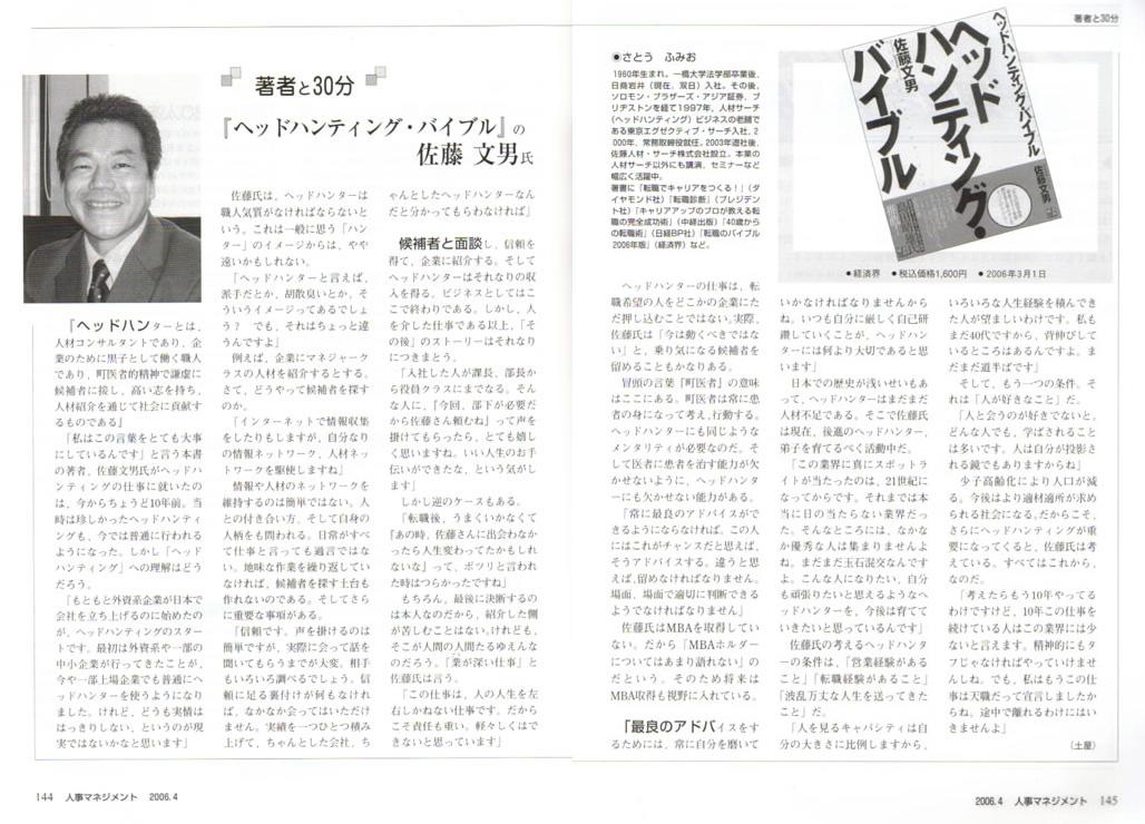 2006年4月5日発売号 月刊「人事マネジメント」(ビジネスパブリッシング) 掲載記事