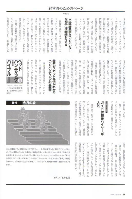 2006年4月10日発売号 月刊「シリエズ」(アックスコンサルティング) 掲載記事