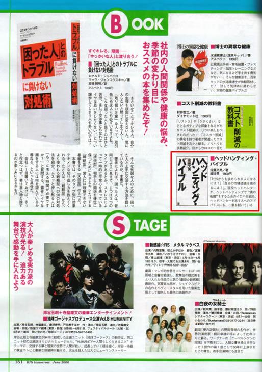 2006年4月25日発売号 BIG Tomorrow (青春出版社) 掲載記事