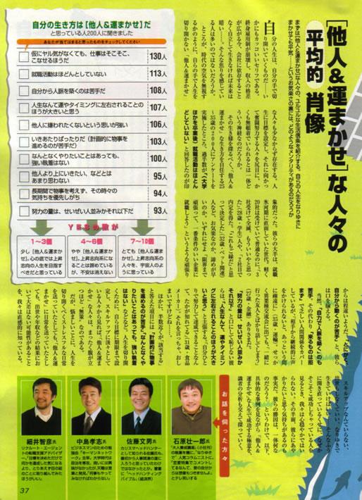 2006年5月10日発売号 週刊SPA!(扶桑社) 掲載記事