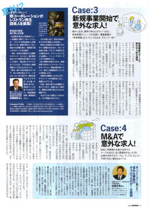 2006年5月17日発売号 DODA [関西版] (学生援護会) 掲載記事