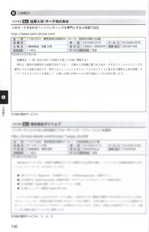 2006年5月26日発刊号 労政時報/号外 (労務行政研究所) 掲載記事