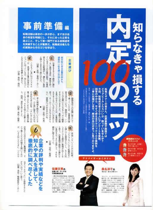 2006年6月7日発売号 B-ing [関東版] (リクルート) 掲載記事