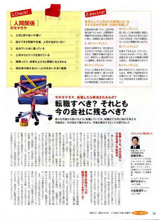 2006年7月 7日発売号 日経WOMAN(日経ホーム出版社) 掲載記事
