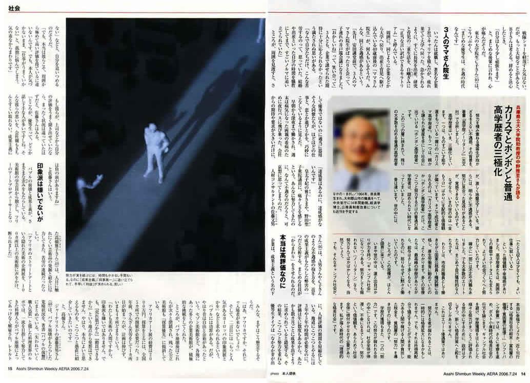 2006年7月15日発売号 AERA(朝日新聞社) 掲載記事
