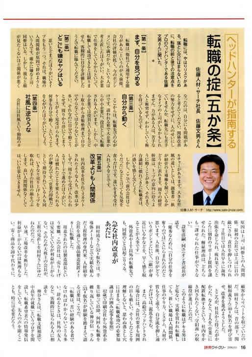 2006年7月24日発売号 読売ウィークリー(読売新聞社) 掲載記事