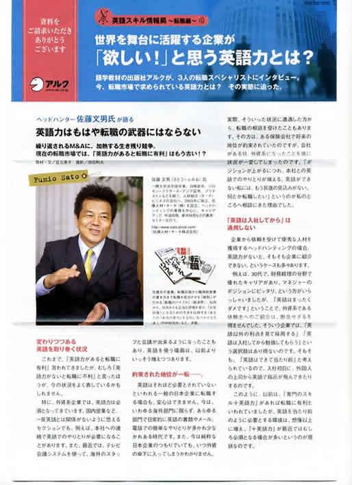 2006年9月6日発行 英語スキル情報局~転職編~(株式会社アルク)